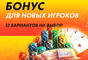 бонусы новым игрокам ПокерМатч - 12 вариантов