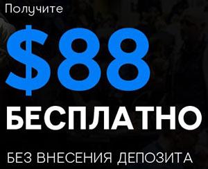 бездеп 88$ на игру в 888покер