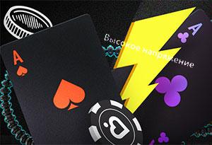 """Акция """"Высокое анпряжение"""" на Покердом"""
