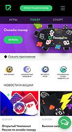 Скачать мобильное приложение Покердом