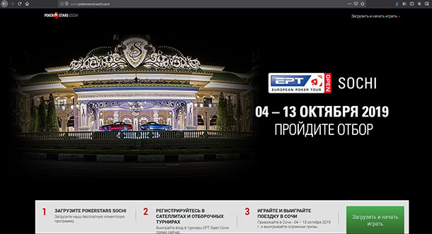 загрузка клиента PokerStars Sochi с официального сайта
