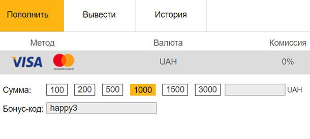 Пополнение счета на 1000 грн с промокодом happy3