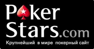 PokerStars доминирует в покерном онлайн-траффике